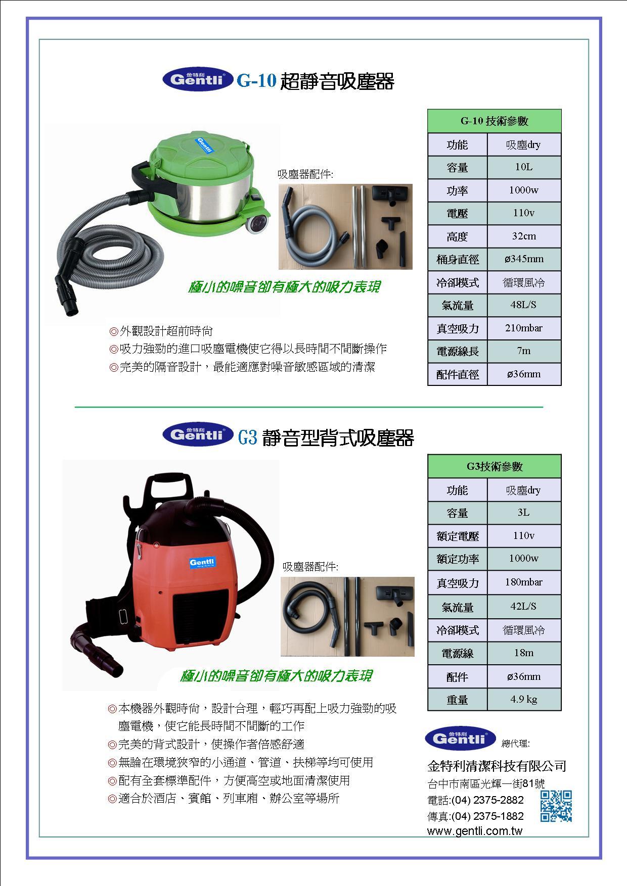 G3 背式靜音型吸塵器